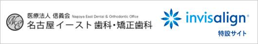 名古屋イースト歯科・矯正歯科(インビザライン特設サイト)