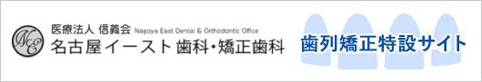 名古屋イースト歯科・矯正歯科(歯列矯正特設サイト)