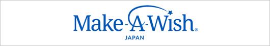 Make-A-Wish Japan
